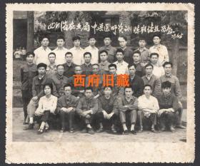 1979年,四川省农业局中兽医师资训练班结业合影老照片
