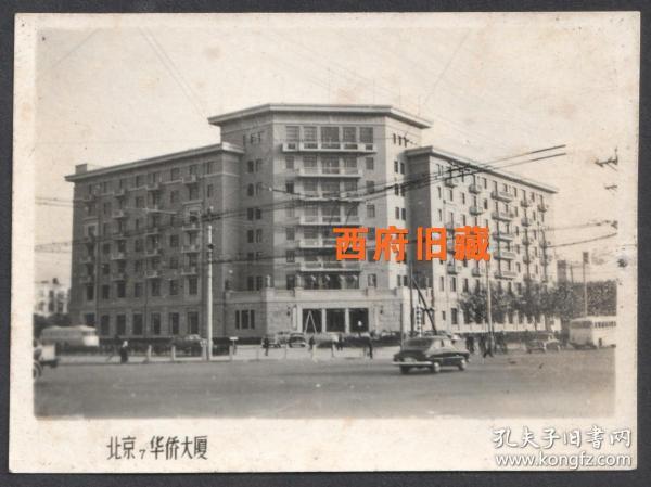 五十年代,北京华侨大厦老照片,北京地标与老式汽车
