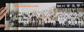 四川省文学艺术届联合会合影老照片,四川文联人士,成都及四川各地文艺界的名家全在这里了
