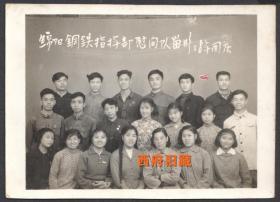1958年,绵阳钢铁指挥部慰问队合影老照片,钢铁大跃进时期的文艺宣传人员