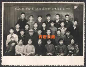 1964年,欢送李师傅【到祖国最需要的地方去】合影留念老照片