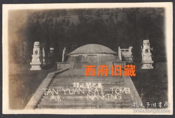民国老照片,南京中山陵谭延闿墓老照片