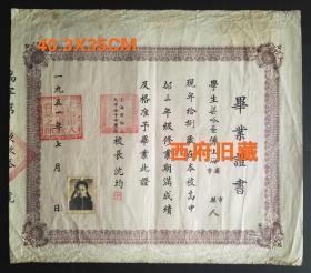 1951年,上海市私立允中女子中学校毕业证书,校长沈均签发,大幅毕业证