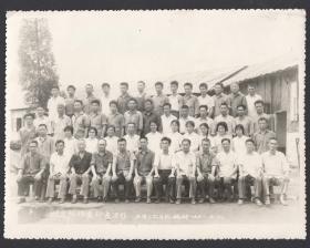 1978年,五冶三公司机械科欢送张科长合影老照片