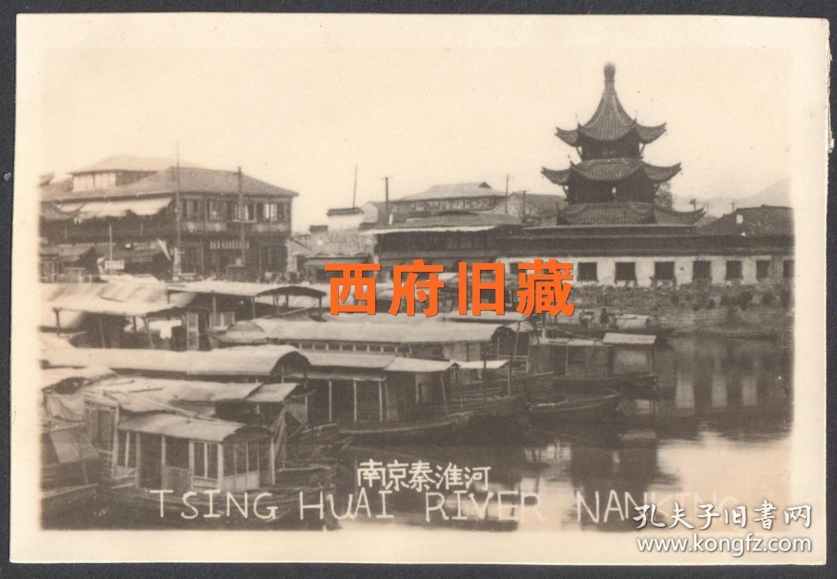 民国老照片,南京秦淮河老照片