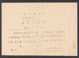 上海市北虹中学七二届毕业生,知识青年上山下乡家长会通知书