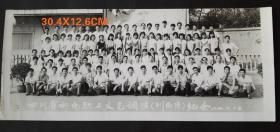 1984年,四川省邮电职工文艺调演(川西片)纪念合影老照片