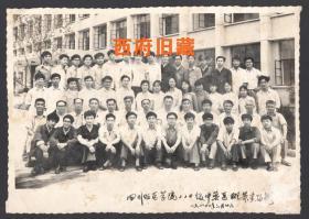1984年,四川省畜牧兽医学院八零级中兽医班合影老照片,后备注每个人的姓名
