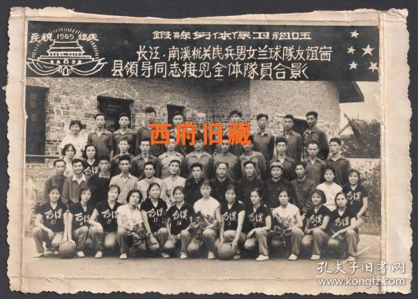 1965年国庆节,四川南溪县民兵男女篮球队友谊赛,南溪县领导接见全体队员老照片,背景为非常有特色的老建筑