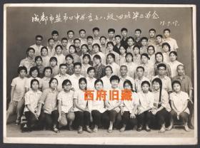 1978年,成都市盐市口中学高七八级四班毕业合影老照片