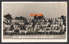 1980年,四川省建设厅干部学校第三期结业留影老照片