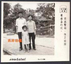 文革老照片,毛主席语录版,1970年成都杜甫草里留念老照片