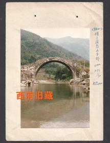 """1988年,四川绵阳安县太平桥老照片,有着""""川西之冠""""的古桥,附原底片"""