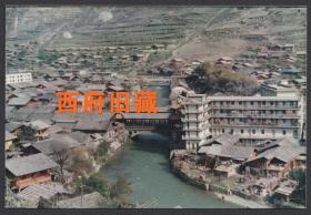 九十年代,四川阿坝松潘古城全景老照片