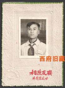 五十年代,四川甘孜藏族自治州,甘孜菜园坝联友照相馆,红领巾人像