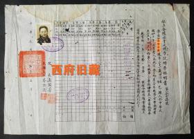民国37年,私立金陵女子文理学院转学证明书,院长吴贻芳、教务长蔡路得签发,抗战时期从南京内迁成都华西坝,四川巴县的考生。