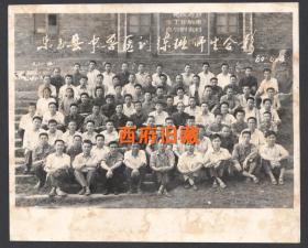 1980年,四川省资阳市乐至县中兽医训练班师生合影老照片