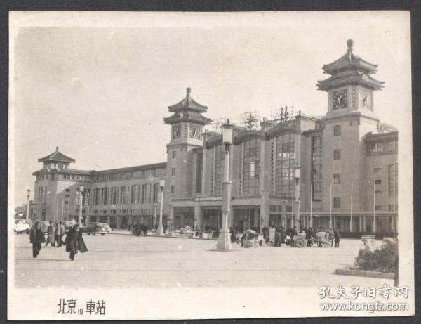 五十年代,刚刚建成的北京火车站老照片
