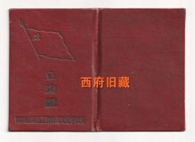 1955年,镰刀锤子,漂亮的党旗压纹图案立功证书,四川蓬溪人,四川省第五工农干部文化学校