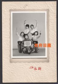 文革特色老照片,【工业学大庆,跳舞表忠心】,上海永新照相馆