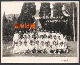 1980年,重庆工程队,青年团团旗下,北泉合影留念老照片