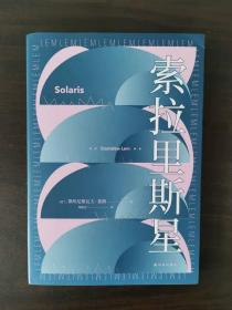 索拉里斯星  百年诞辰纪念版  莱姆文集