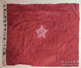 《中国工农红军第二十军一七二团》苏维埃红军红旗军旗-抗战物品-红色老物件怀旧