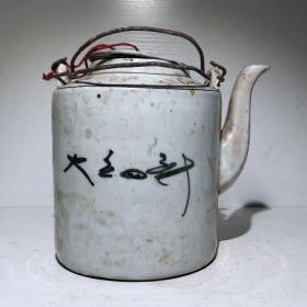 文革老茶壶《最高指示》文革时期 古玩古董老瓷器老茶壶 红色收藏