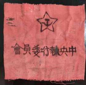 《中央执行委员会 》袖标  红军抗战时期老物件红色博物馆展览