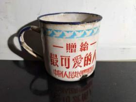 赠给最可爱的人 中国人民趁朝慰问团102
