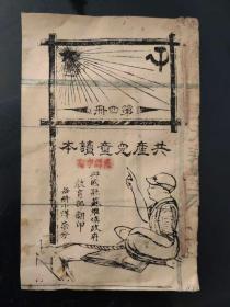《共产儿童读本 》苏区苏维埃物品  抗战收藏