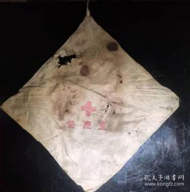 《红军供应室》 红军抗战物品 保真包老 革命战争遗物95