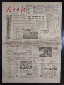 南方日报:1987年8月19日(1-4版)-逐步实行工业集团化农业社会化、病者到院如到家: 访广州中医学院附属骨伤科医院、城乡个体工商会管理暂行条例 A103