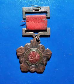 国民党第九战区干部训练纪念章