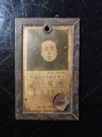 开滦矿工证 带照片 保真包老 民国抗战收藏