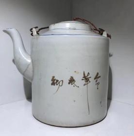 文革老茶壶 《学习大寨》文革时期 古玩古董老瓷器老茶壶