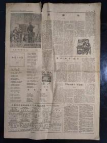 1979年9月8日《 人民日报》5.6版 A102