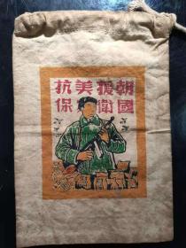 《抗美援朝-保家卫国》水果袋30