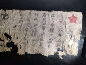 《红军第四军成立 毛泽东朱德会师》 红军革命烈士遗物红色怀旧