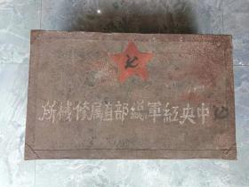 《中央红军总部直属修械所》苏区抗战物品 军事展览品