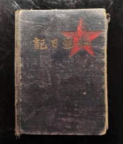 抗美援朝红星日记