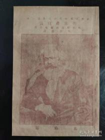 陈望道1920年共产党宣言红本