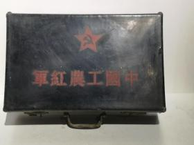《中国工农红军文件箱》革命烈士遗物苏维埃红军抗战物品战场遗留