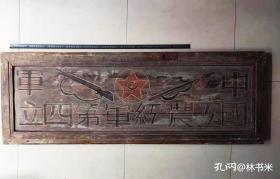 《中国工农红军第四军》 抗战物品红色收藏D5