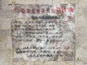 《中国工农红军 红军医院》抗战红色收藏