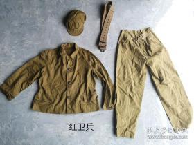 《红卫兵.文革老衣服一套》苏维埃红军八路军新四军抗战物品07