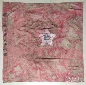 《宁化苏区农民赤卫队》抗战物品 红色收藏