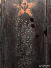 《红四军第三师二团》战物品红色收藏D4
