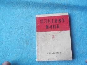 66年,学习毛主席著作辅导材料 2