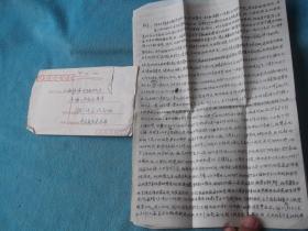 83年:父亲 从宁夏吴忠  写给 上海淮海中路 土产食品店 应祥宝 信札4张,实寄封。内容这老先生真是唠叨,能写,事无巨细,,,寄文艺书及收到,结婚、支援钞,。。。。